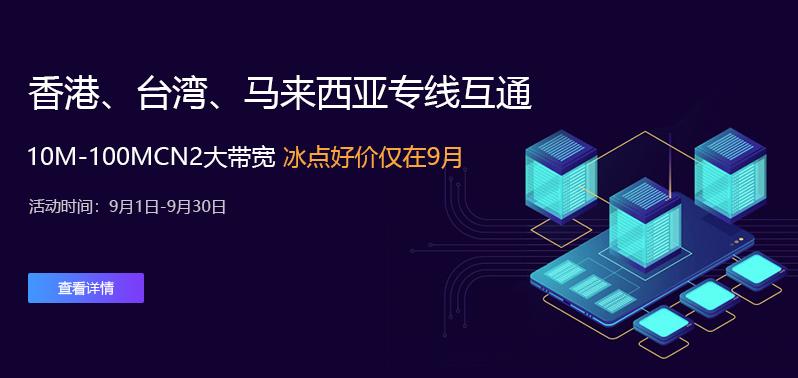 香港、台湾、马来西亚专线服务器方案