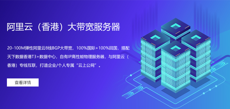 阿里云香港大带宽服务器