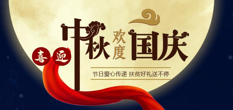 中秋国庆活动